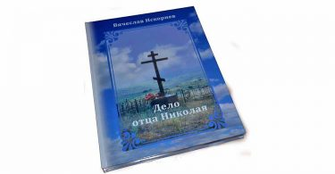 Издание вышло тиражом в 100 экземпляров, более 20 из которых автор подарил библиотекам нашего района