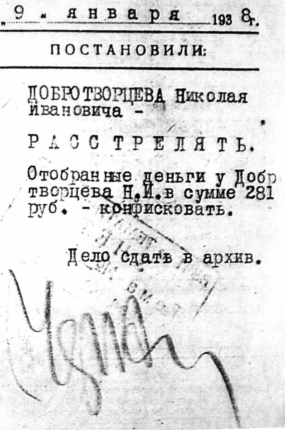 Выписка из протокола заседания тройки управления НКВД по Воронежской области.