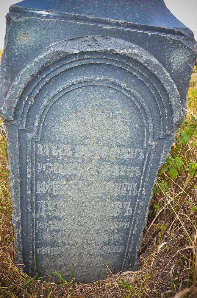 Интересный надгробный памятник мы обнаружили на холме у села Сафоново. Еле различимая надпись на нем гласит, что «здесь похоронен усманский купец Африкан Саввич Дубиков». Установлен он «доброму мужу от благодарной жены».
