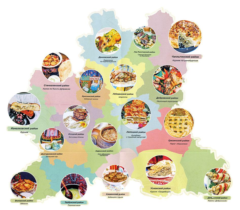 Вкусная карта Липецкой области