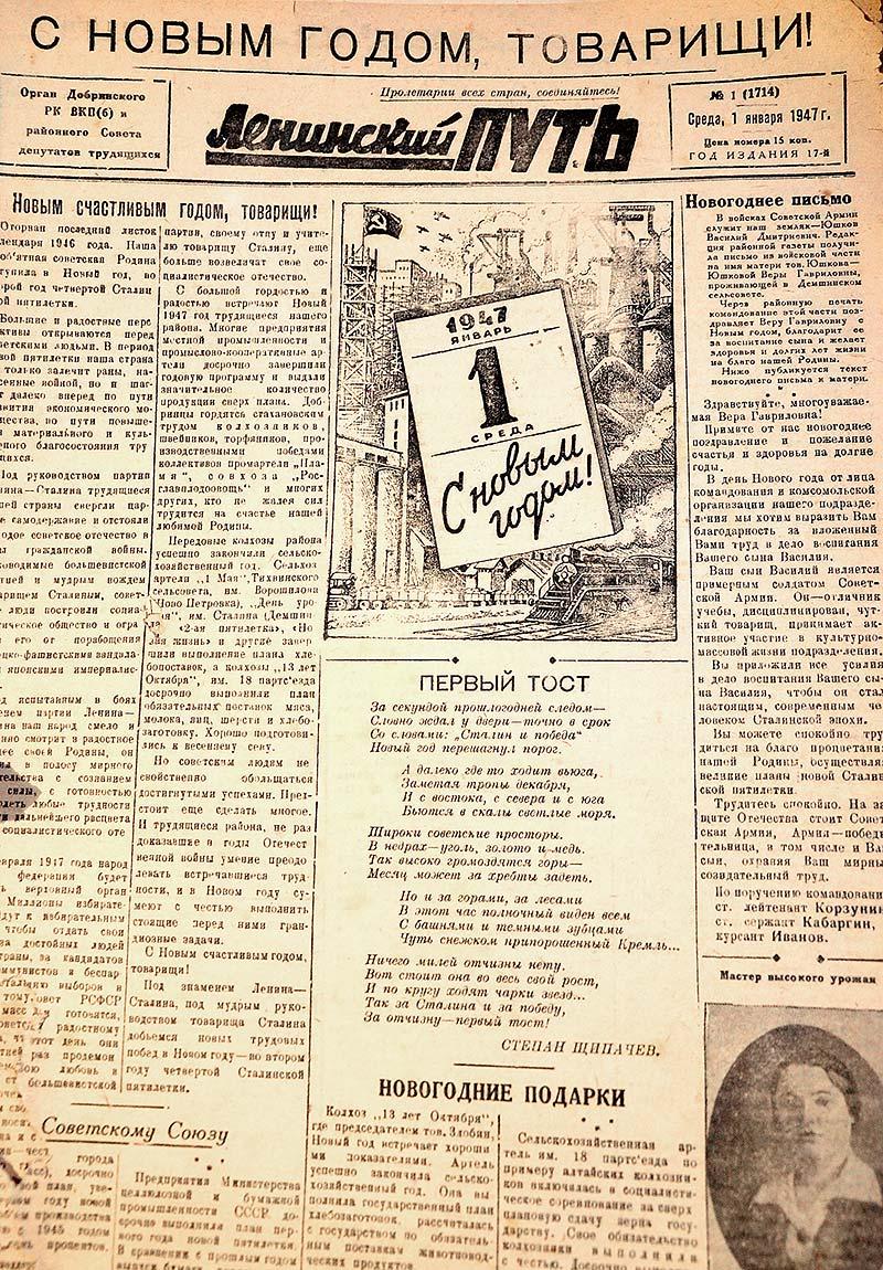 Так выглядел новогодний номер районной газеты 70-летней давности.