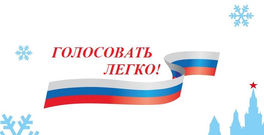 Сотрудники территориальных избирательных комиссий сели запарты