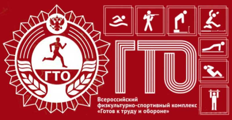 В Российской Федерации названы регионы-лидеры повнедрению ГТО