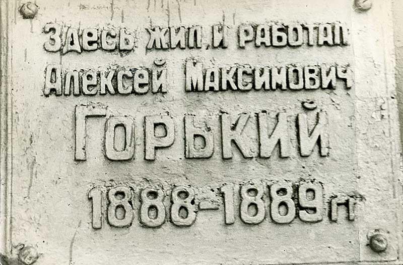 Первый вариант мемориальной доски, установленной на здании старого вокзала.