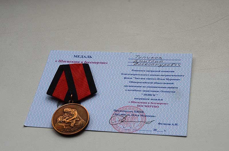 Медаль «Шагнувши в бессмертие» — первая и последняя награда Дмитрия Тупикова.