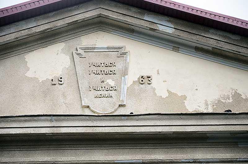 Фасад здания школы в Петровском будет утеплен и обшит металлосайдингом. Под ним скроется и знаменитая фраза с датой постройки. Многие педагоги и школьники на память фотографировали старый вид школы.