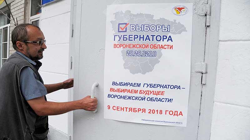 В80 областях Российской Федерации идет Единый день голосования