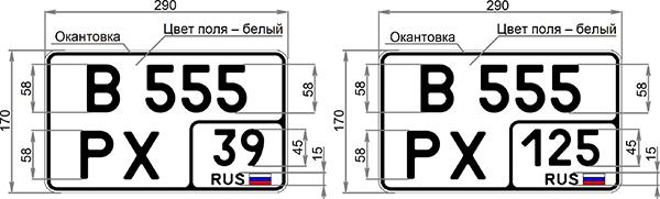 Регистрационные знаки для легковых, грузовых автомобилей и автобусов с нестандартным местом крепления