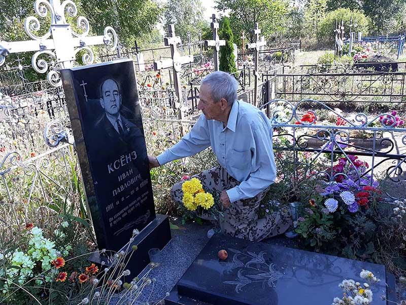 На могиле у И.П. Ксёнза.